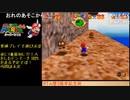【TS録画】スーパーマリオ64 120スター(5/7)【RTA歴3周年記念枠】