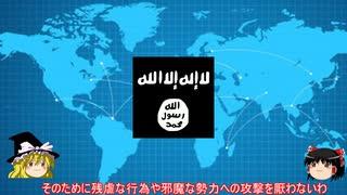 【ニュースゆっくり解説】第二回中編「シリア内戦、ISIS登場!」