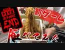 【地獄】甘党がペヤング激辛MAXENDに挑んでみた結果www
