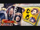 【征覇王】DUOの三国志大戦 その7【vs火焔号令】
