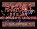 【PS】レトロゲームおもいで語り「るろうに剣心 明治剣客浪漫 維新激闘編」