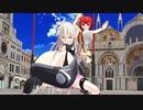 【MMD杯ZERO2】夢盛りカルイアでジベタトラベル【爆乳】