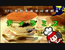 ティラミス【RPG戦闘画面風料理動画Tw2】