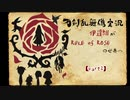 【刀剣乱舞偽実況】伊達組がRULE of ROSEの世界へ【part2】