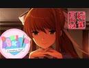 ◆ドキドキ文芸部 実況プレイ◆part26