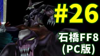 石橋を叩いてFF8(PC版)を初見プレイ part26