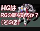 【ガンプラ】HGガンダムをRGっぽく仕上げる(その2)