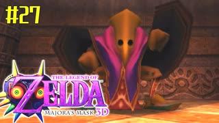 ゼルダの伝説 ムジュラの仮面3Dを初めてやると凄い その27