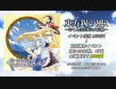 【M3-2019秋】東方錫の風2~おてんば恋娘の大冒険~第一弾PV【C97】