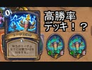 【HearthStone】地味なカードを輝かせたい!Part15「トーテム激昂」【探検同盟】