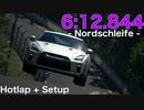 【グランツーリスモSPORT】 日産 GT-R ニュルブルクリンク北コース ホットラップ&セットアップ