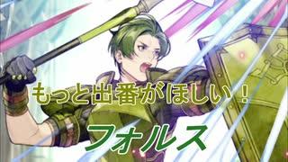 【FEヒーローズ】ファイアーエムブレム Echoes - 忠実なる副官 フォルス 【Fire Emblem Heroes ファイアーエムブレムヒーローズ】