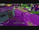 【Splatoon2】ローラーカンスト勢によるガチマッチpart120【ゆっくり実況】