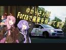 【FORZA】ゆかりさんがForzaで痛車を作ってます【VOICEROID実況】