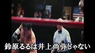 【嘘字幕】鈴原るる カービィ説VS井上尚