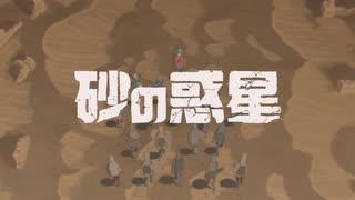 【12周年】「砂の惑星」歌い終わっ太。