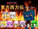 【東方卓遊戯】 東方西方伝 8-3 【ワースブレイド】