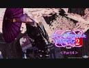 【PSO2】ぷそつーに捕らわれたゆかりん Episode2 Part4【VOICEROID茶番実況】