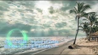 ゼルダの伝説 夢を見る島 剣を取りに行くまでのBGMカバー