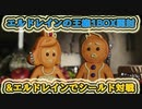 エルドレインの王権BOX開封!20年振り2人の戯れpart33【マジックザギャザリング】