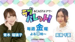 &CAST!!!アワー 青木瑠璃子・廣瀬千夏のラブパレット!2019年10月26日#003