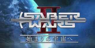 【FGO新イベント】セイバーウォーズ2 奈須きのこからのメッセージムービー【Fate/Grand Order】