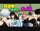 【MMD銀魂】7人でベノム!
