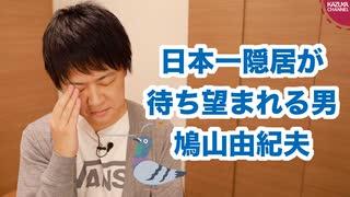 鳩山由紀夫、共和党結成へ向けての講演で中韓擁護の日本叩き 早く隠居しろ!