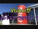 【最大規模】Vtuberがメントスコーラをやる!?