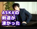 あのASKAが剣道大会で優勝したらしい