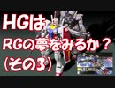 【ガンプラ】HGガンダムをRGっぽく仕上げる(その3)