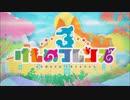 【けものフレンズ3】セルリアン大掃除 雑魚戦【戦闘曲】