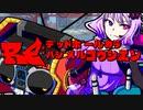【Voiceroid実況プレイ】RE:デッドボールから始める甲子園【LethalLeagueBlaze】Part9