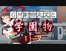 【ゆっくりTRPG】ラクシアのファンタジー学園モノ1-2【SW2.5リプレイ】