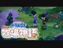 ドラえもん のび太の牧場物語【実況】Part9(人妻NTR)