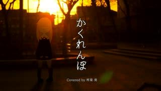 【琴葉葵カバー】かくれんぼ【歌うボイスロイド】