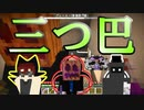 【ホラー×人狼×脱出ゲーム#12】三つ巴勃発! ホラー人狼初まって以来の膠着状態へ【Minecraft】