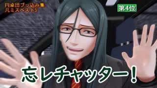【MMD杯ZERO2】人理上等!爆走円卓団!~打ち砕け六章の遺恨~【数取団】【FGO円卓】