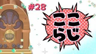 ここらじ#28【Cocone】