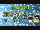 【日韓問題】創氏改名というウソ?