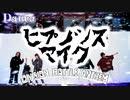 【踊ってみた】ヒプノシスマイク - Division Battle Anthem