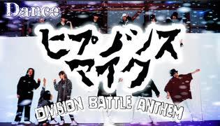【踊ってみた】ヒプノシスマイク - Divisi