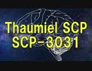 【Thaumiel SCP】SCP-3031 ― 未来からの贈り物 [地声SCP解説]