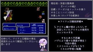 【FF3】ファイナルファンタジーIIIをねぶりあげる part4