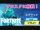 【Fortnite】初めてソロスクに挑戦 #44【ゆっくり実況】【フ...