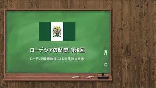 ローデシアの歴史 第6回【VOICEROID解説】