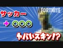 【フォートナイト】サッカー+〇〇〇=ヤバいスキン!?(デッドボールセット)