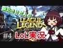 【LoL】ADCレ〇プ!盾サポートと化した東北きりたん.mp4