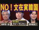 【緊急特番!「おおきなわ」#93】脱北青年が出演!韓国で反文在寅デモに立ち上がった理由を激白[桜R1/10/27]