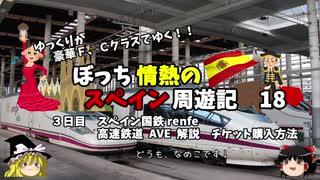 【ゆっくり】スペイン周遊記 18 スペイン高速鉄道 AVE乗車と予約方法